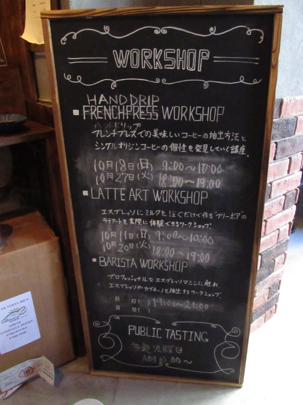 Sign Detailing Coffee Workshops at Woodberry Coffee Roasters in Yoga Tokyo Japan
