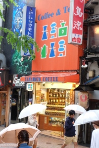 Yamamoto Coffee Store Exterior in Shinjuku Tokyo Japan