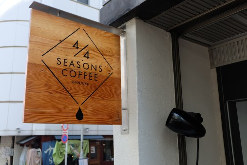 Wooden Shop Sign at 4/4 (All) Seasons Coffee Shinjuku Tokyo Japan