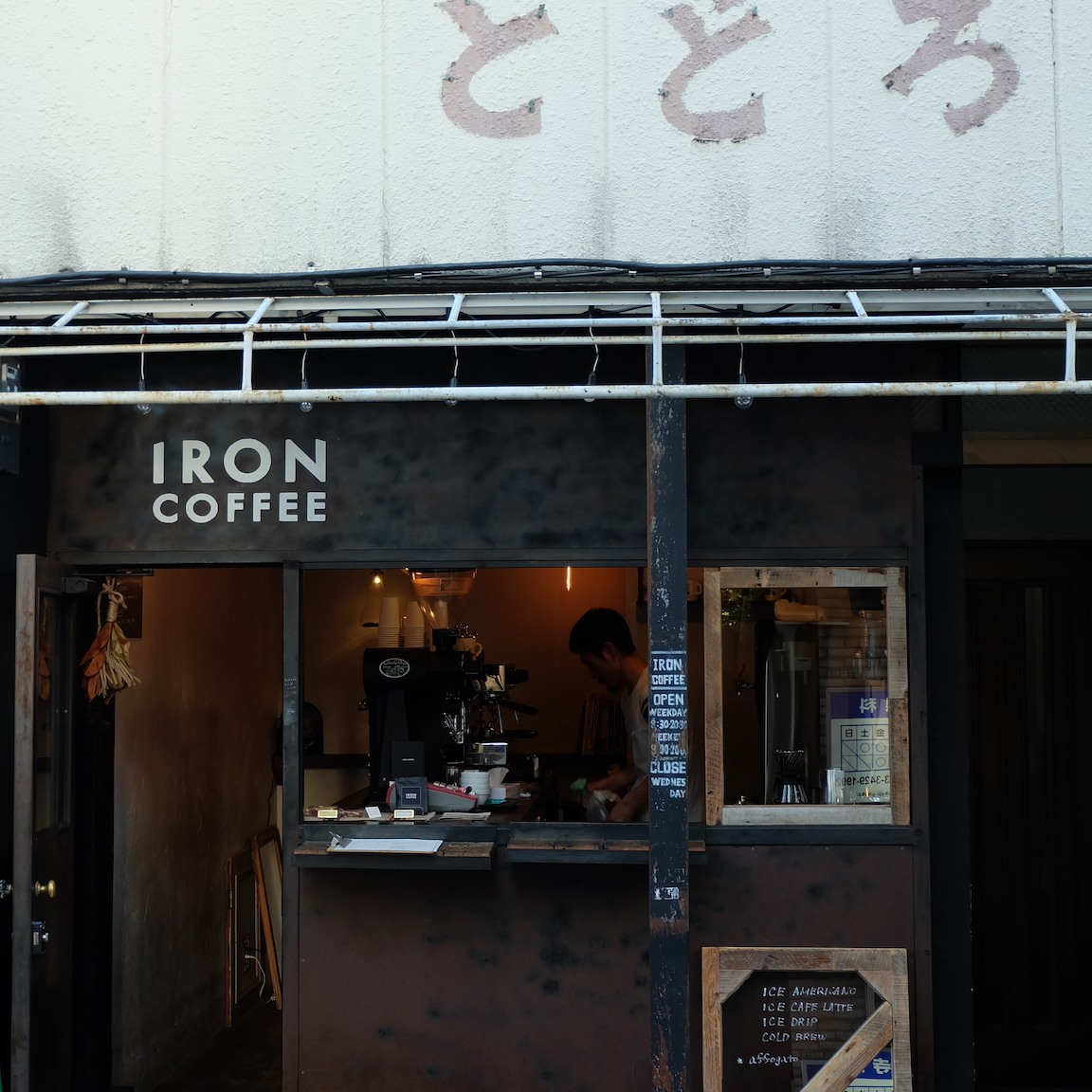 Old Building with faded writing housing Iron Coffee at Gotokuji Tokyo Japan
